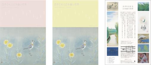 四季を彩る日本画展